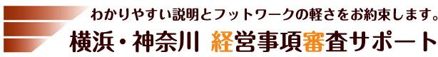 わかりやすい説明とフットワークの軽さをお約束します。横浜・神奈川 経営事項審査サポート