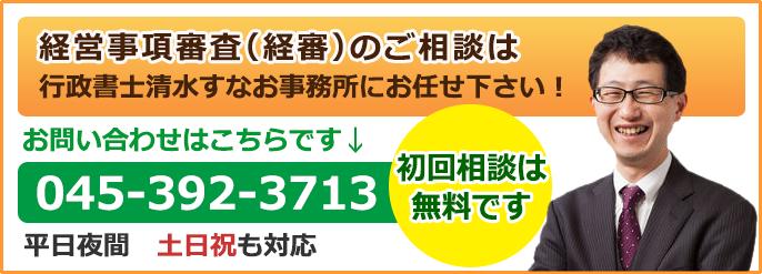 経審CTA