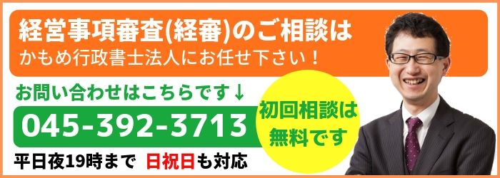 経審CTA-2